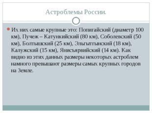 Астроблемы России. Их них самые крупные это: Попигайский (диаметр 100 км), Пу