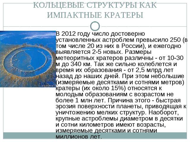 КОЛЬЦЕВЫЕ СТРУКТУРЫ КАК ИМПАКТНЫЕ КРАТЕРЫ В 2012 году число достоверно устано...