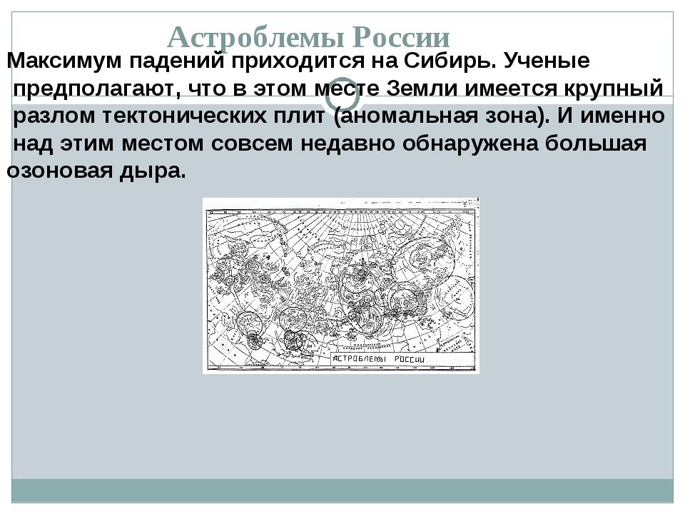 Астроблемы России Максимум падений приходится на Сибирь. Ученые предполагают,...