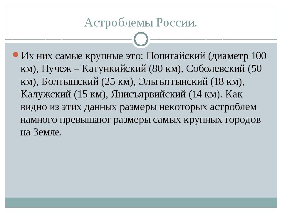 Астроблемы России. Их них самые крупные это: Попигайский (диаметр 100 км), Пу...