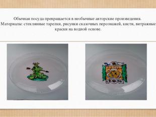 Обычная посуда превращается в необычные авторские произведения. Материалы: с
