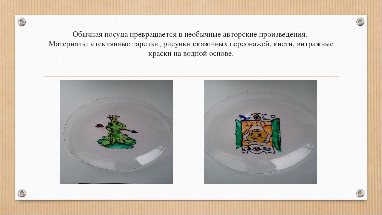 Обычная посуда превращается в необычные авторские произведения. Материалы: с...