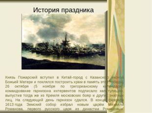 Князь Пожарский вступил в Китай-город с Казанскою иконой Божьей Матери и покл