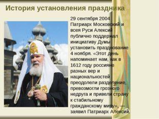 История установления праздника 29 сентября 2004 Патриарх Московский и всея Ру