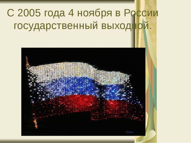 С 2005 года 4 ноября в России государственный выходной.