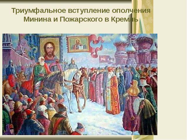 Триумфальное вступление ополчения Минина и Пожарского в Кремль