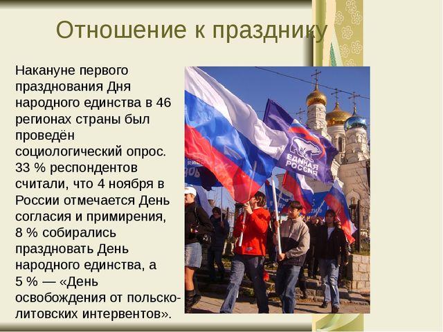 Отношение к празднику Накануне первого празднования Дня народного единства в...
