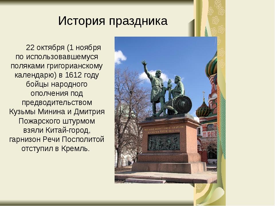 22 октября (1 ноября по использовавшемуся поляками григорианскому календарю)...