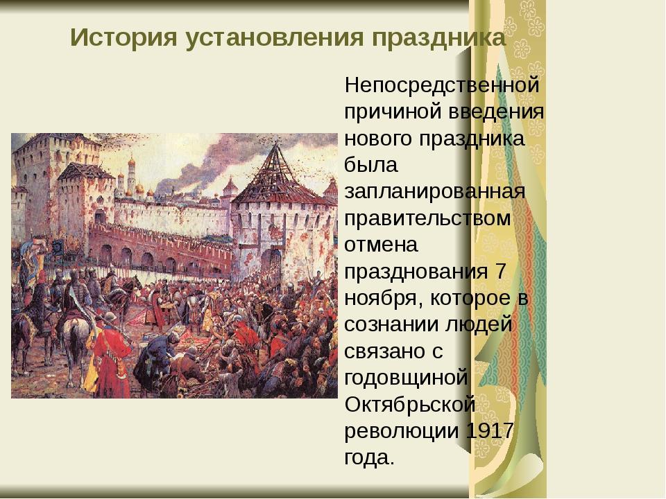 История установления праздника Непосредственной причиной введения нового праз...