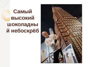 Самый высокий шоколадный небоскрёб