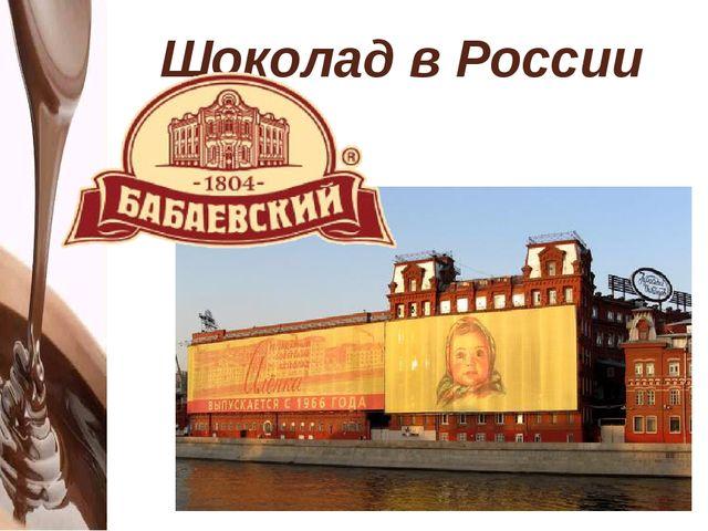 Шоколад в России