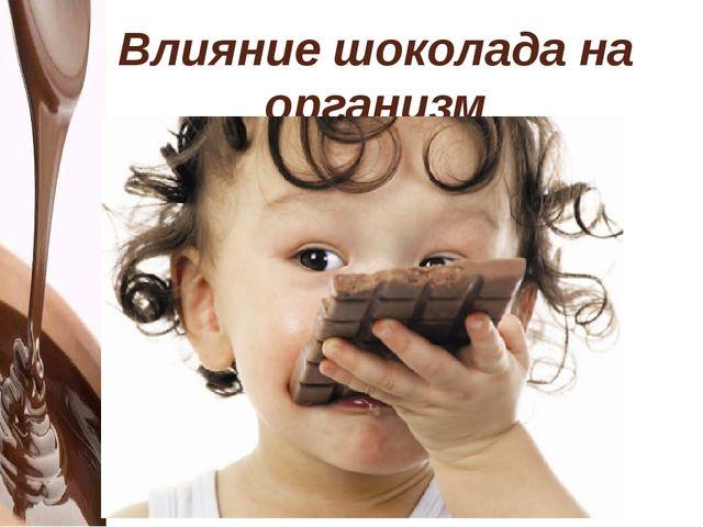 Влияние шоколада на организм