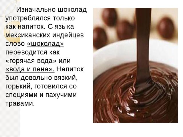 Изначально шоколад употреблялся только как напиток. С языка мексиканских и...
