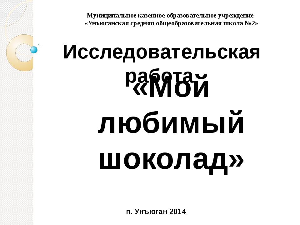 Выполнили: учащиеся 2 класса Руководитель проекта: Путова Г.П. . Муниципальн...