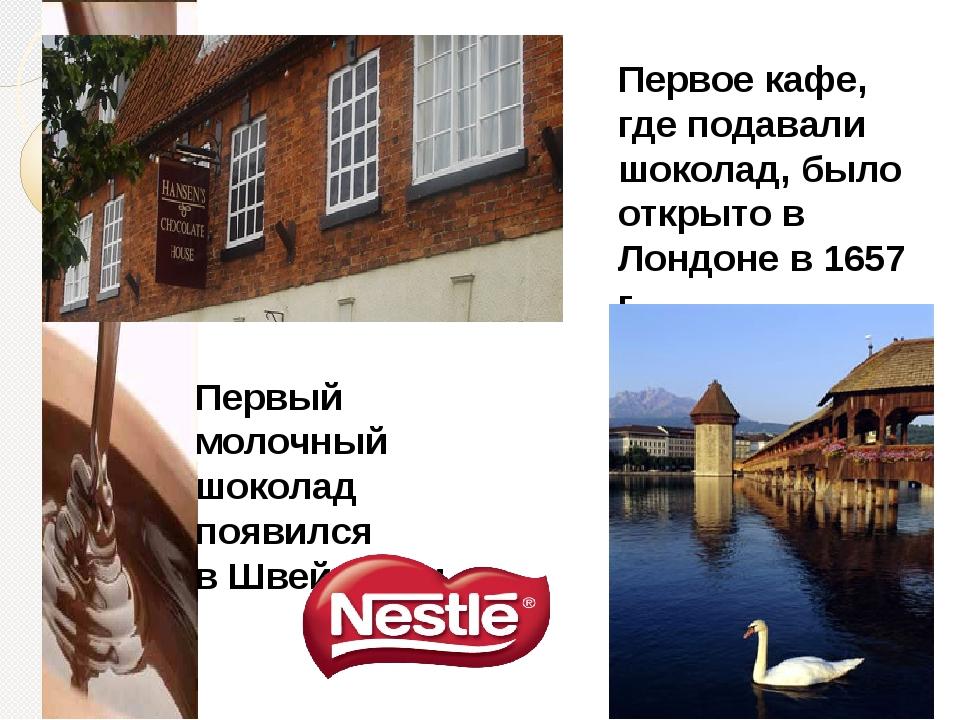 Первое кафе, где подавали шоколад, было открыто в Лондоне в 1657 г. Первый м...
