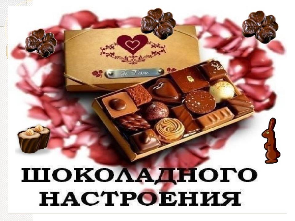 Открытки шоколадное настроение