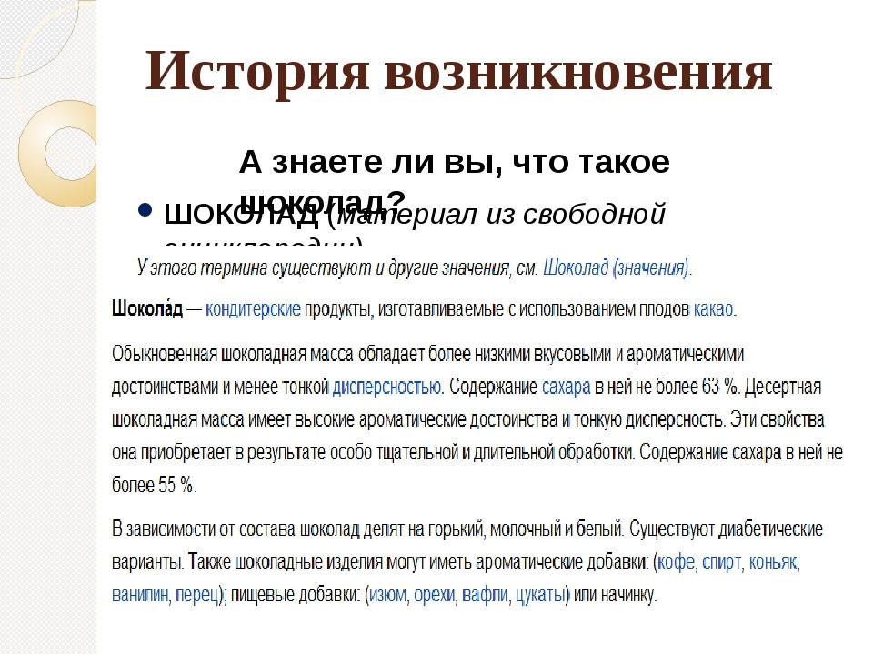 История возникновения ШОКОЛАД (материал из свободной энциклопедии) А знаете л...