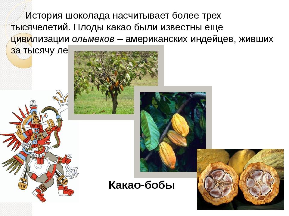 История шоколада насчитывает более трех тысячелетий. Плоды какао были извест...