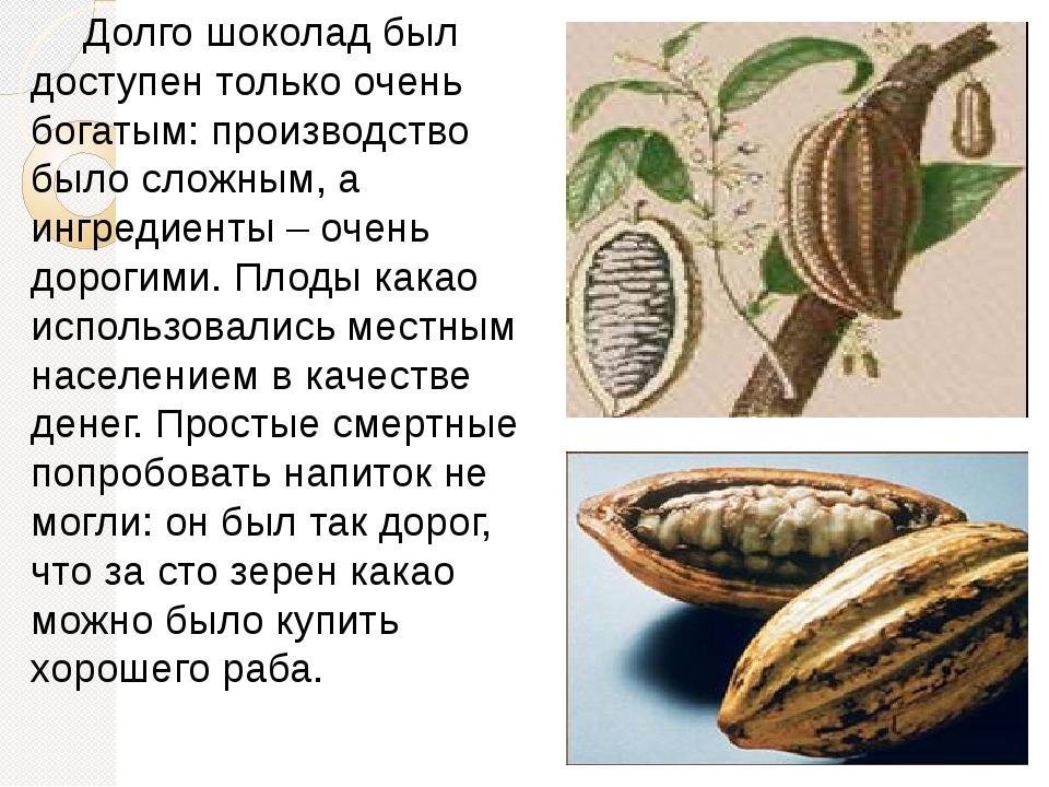 Долго шоколад был доступен только очень богатым: производство было сложным,...