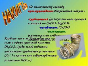 По химическому составу преимущественно встречается накипь : -карбонатная (уг