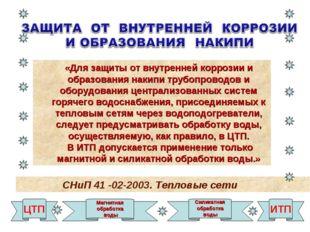 СНиП 41 -02-2003. Тепловые сети ЦТП Магнитная обработка воды Силикатная обра
