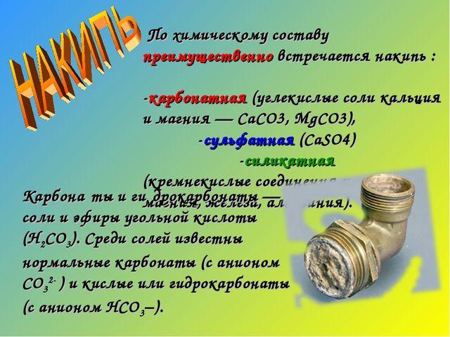По химическому составу преимущественно встречается накипь : -карбонатная (уг...