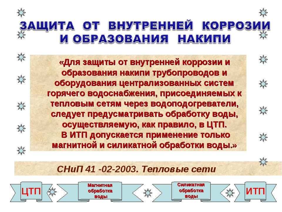 СНиП 41 -02-2003. Тепловые сети ЦТП Магнитная обработка воды Силикатная обра...