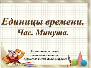 Выполнила: учитель начальных классов Курносова Елена Владимировна