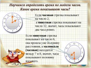 Если часовая стрелка показывает на число 2, а минутная стрелка показывает на