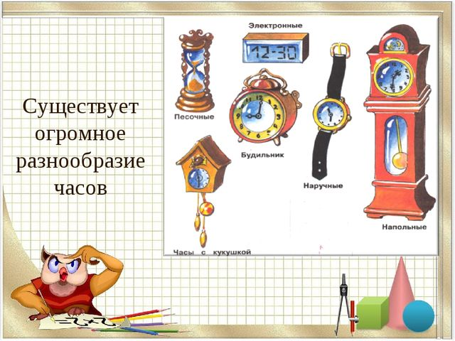 Существует огромное разнообразие часов