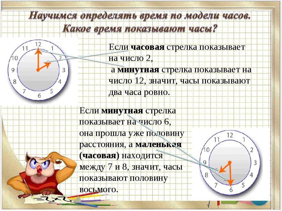 Если часовая стрелка показывает на число 2, а минутная стрелка показывает на...