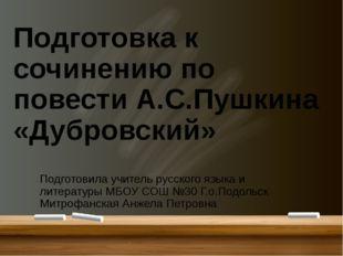 Подготовка к сочинению по повести А.С.Пушкина «Дубровский» Подготовила учите