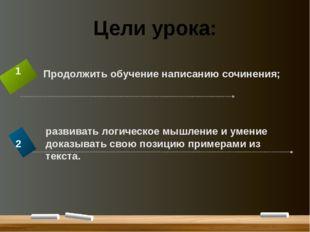 Цели урока: Продолжить обучение написанию сочинения; 1 развивать логическое м