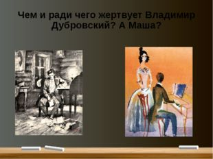 Чем и ради чего жертвует Владимир Дубровский? А Маша?