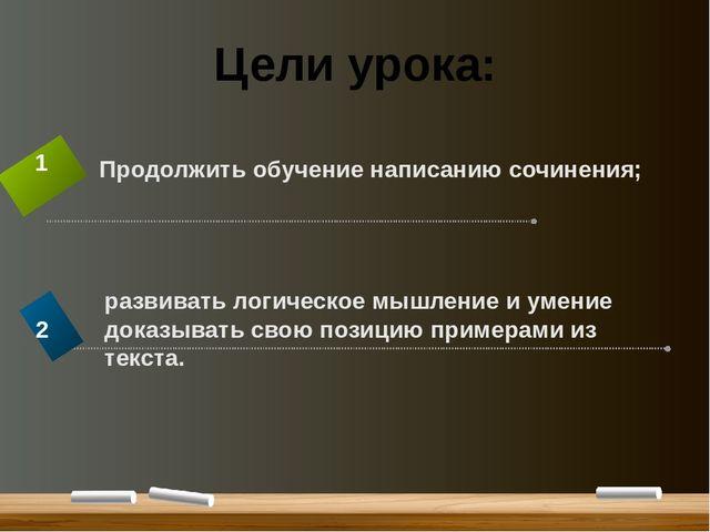 Цели урока: Продолжить обучение написанию сочинения; 1 развивать логическое м...