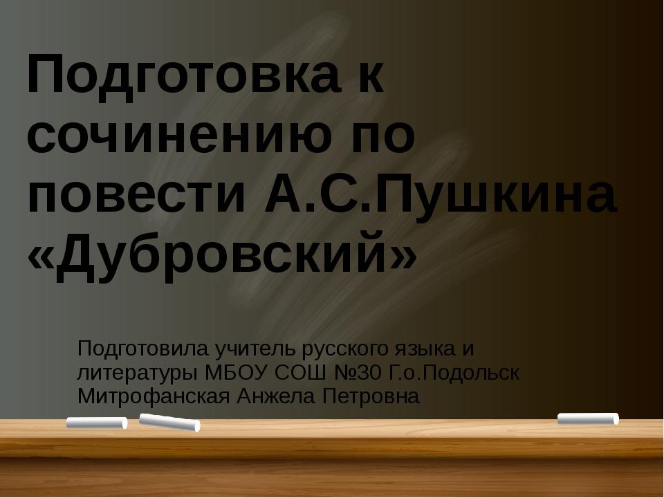 Подготовка к сочинению по повести А.С.Пушкина «Дубровский» Подготовила учите...