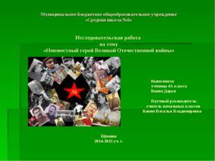 Муниципальное Бюджетное общеобразовательное учреждение «Средняя школа №6»  И