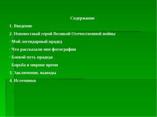 Содержание 1. Введение 2. Неизвестный герой Великой Отечественной войны · Мой