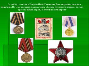 За доблесть и отвагу Елисеев Иван Тихонович был награжден многими медалями. П