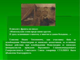 В письме с фронта он писал: «Монгольские степи предо мною кругом. И здесь всп
