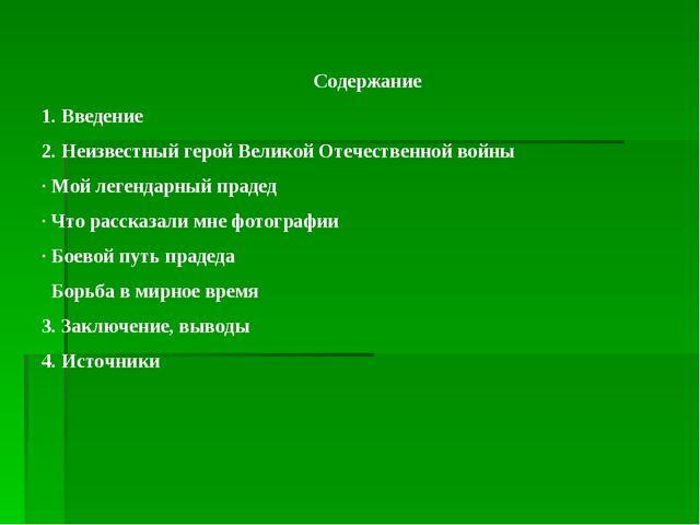 Содержание 1. Введение 2. Неизвестный герой Великой Отечественной войны · Мой...