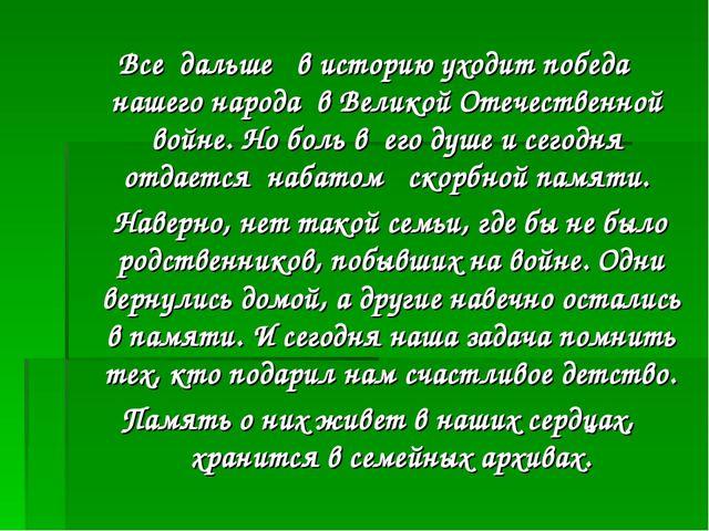 Все дальше в историю уходит победа нашего народа в Великой Отечественной войн...