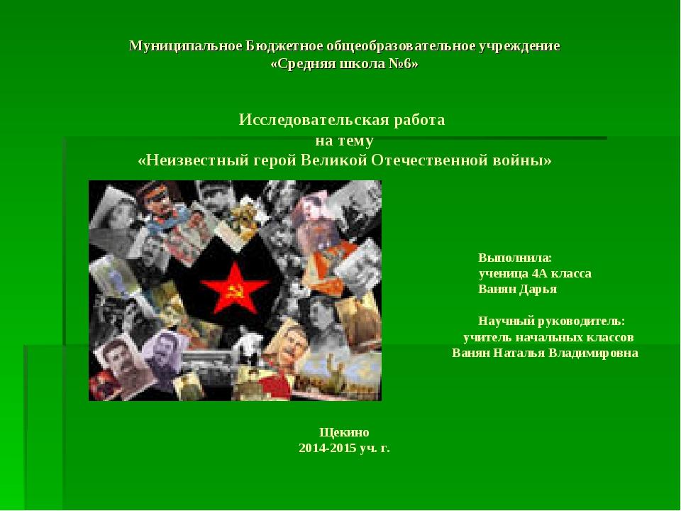 Муниципальное Бюджетное общеобразовательное учреждение «Средняя школа №6»  И...