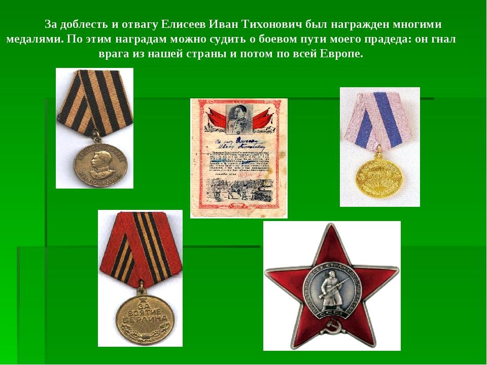 За доблесть и отвагу Елисеев Иван Тихонович был награжден многими медалями. П...