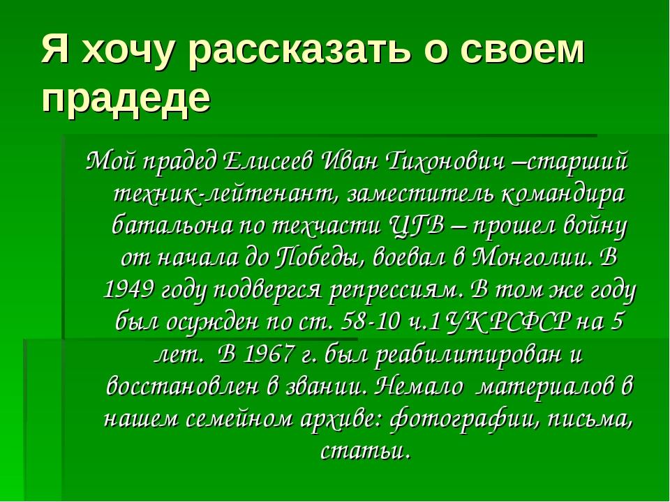 Я хочу рассказать о своем прадеде Мой прадед Елисеев Иван Тихонович –старший...