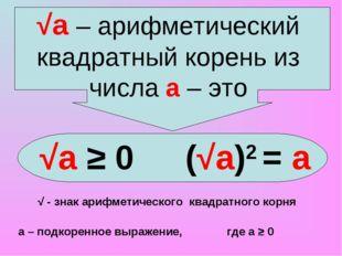 √а – арифметический квадратный корень из числа а – это √а ≥ 0 (√а)2 = а √ - з
