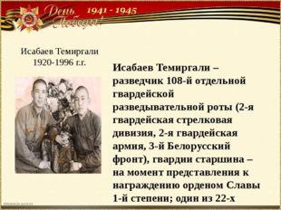 Исабаев Темиргали 1920-1996 г.г. Исабаев Темиргали – разведчик 108-й отдельно