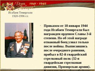 Исабаев Темиргали 1920-1996 г.г. Приказом от 18 января 1944 года Исабаев Теми