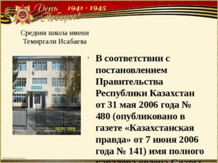 Средняя школа имени Темиргали Исабаева В соответствии с постановлением Правит