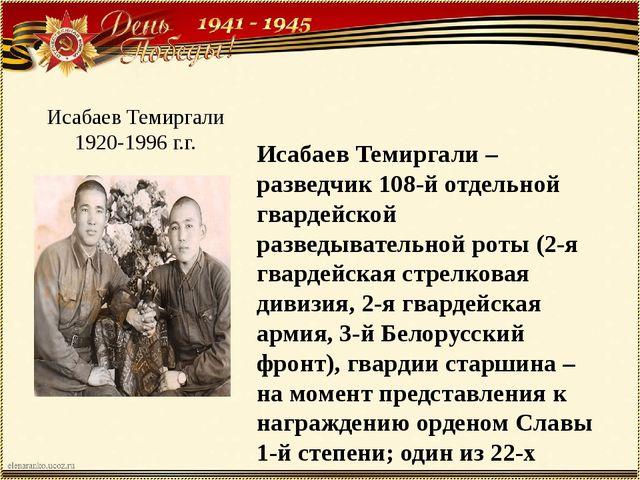 Исабаев Темиргали 1920-1996 г.г. Исабаев Темиргали – разведчик 108-й отдельно...